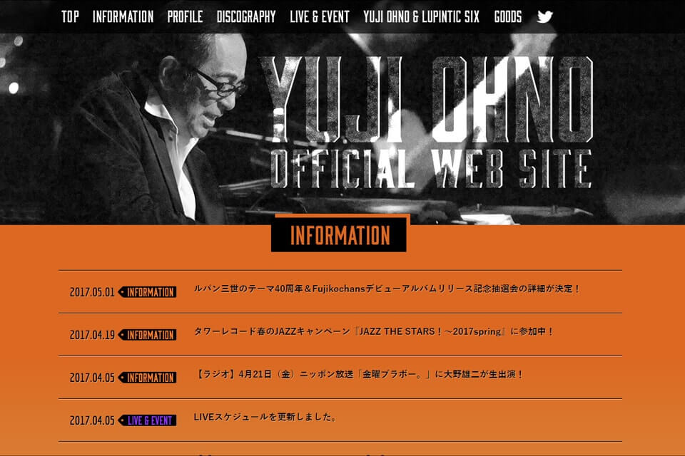 大野雄二 OFFICIAL WEBSITE様